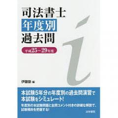 司法書士年度別過去問 平成25~29年度/伊藤塾