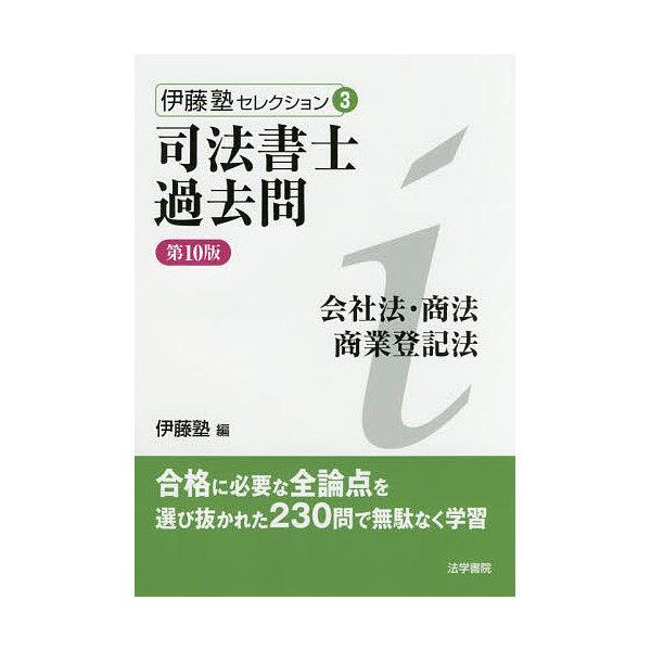 司法書士過去問会社法・商法・商業登記法/伊藤塾