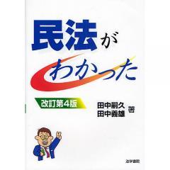 民法がわかった/田中嗣久/田中義雄