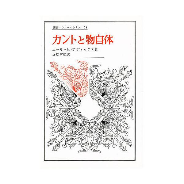 LOHACO - カントと物自体 (哲学...