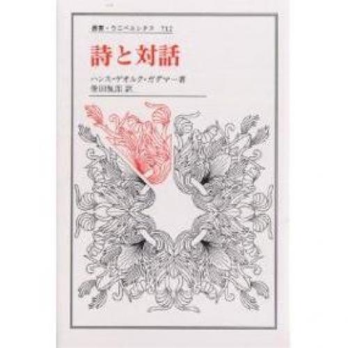 詩と対話/ハンス・ゲオルク・ガダマー/巻田悦郎