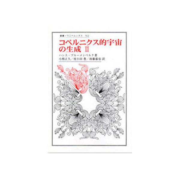 コペルニクス的宇宙の生成 2/ハンス・ブルーメンベルク/小熊正久