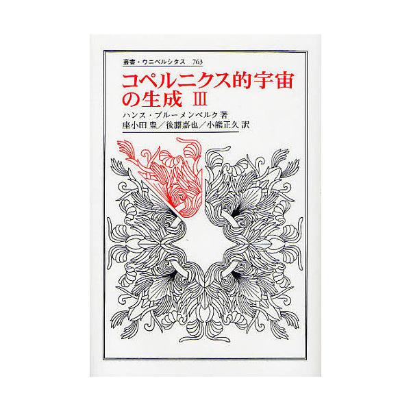 コペルニクス的宇宙の生成 3/ハンス・ブルーメンベルク/座小田豊/後藤嘉也