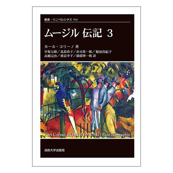 ムージル伝記 3/カール・コリーノ/早坂七緒