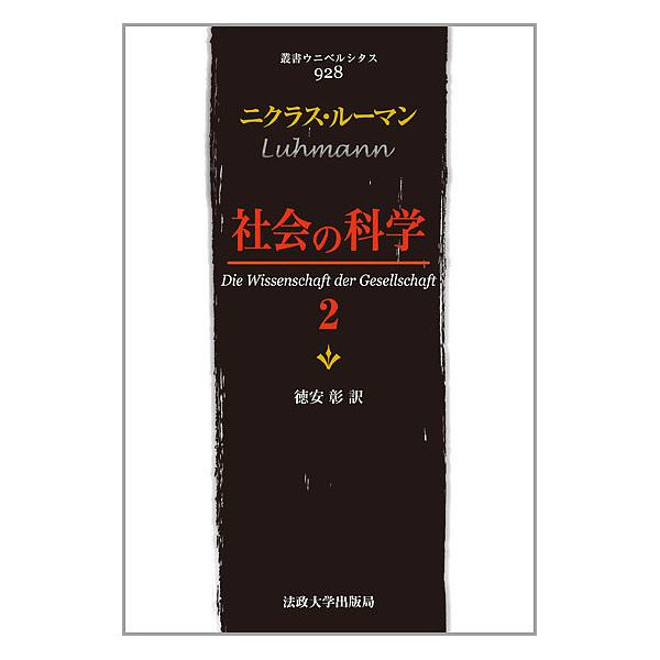社会の科学 2/ニクラス・ルーマン/徳安彰