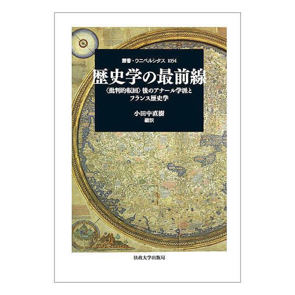 歴史学の最前線 〈批判的転回〉後のアナール学派とフランス歴史学/小田中直樹