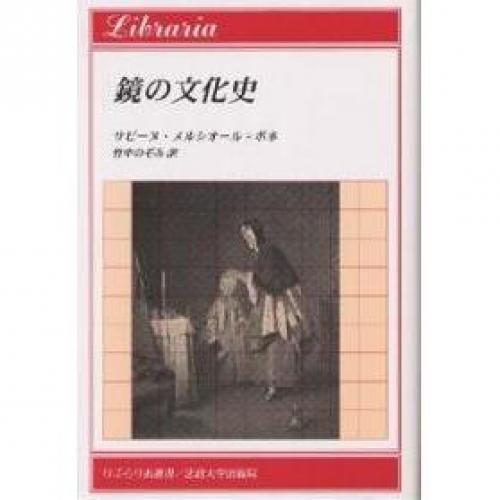 鏡の文化史/サビーヌ・メルシオール・ボネ/竹中のぞみ