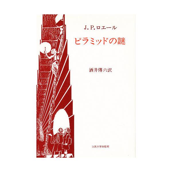 ピラミッドの謎/J.P.ロエール/酒井傳六