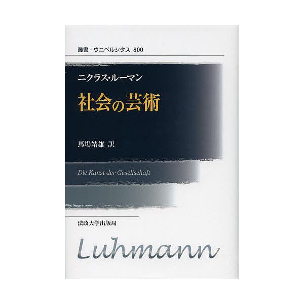 社会の芸術 新装版/ニクラス・ルーマン/馬場靖雄