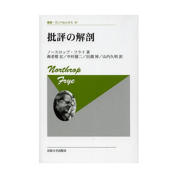 批評の解剖 新装版/ノースロップ・フライ/海老根宏/中村健二