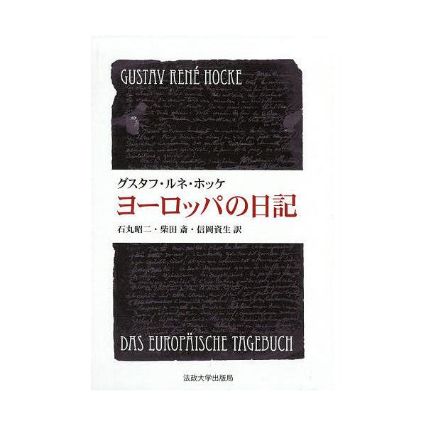 ヨーロッパの日記 叢書・ウニベルシタス 新装版 2巻セット/グスタフ・ルネ・ホッケ