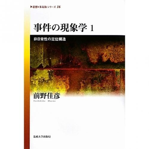 事件の現象学 1/前野佳彦