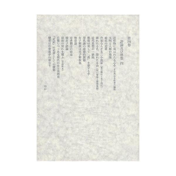 田岡嶺雲全集 第4巻/田岡嶺雲/西田勝