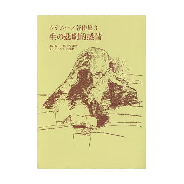 ウナムーノ著作集 3 新装版/ウナムーノ