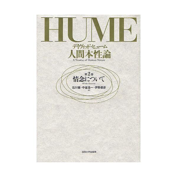 人間本性論 第2巻/デイヴィッド・ヒューム