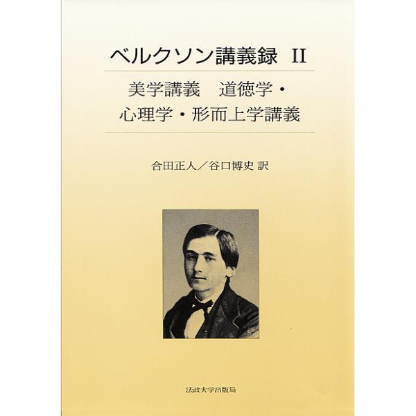 ベルクソン講義録 2/アンリ・ベルクソン/合田正人/谷口博史