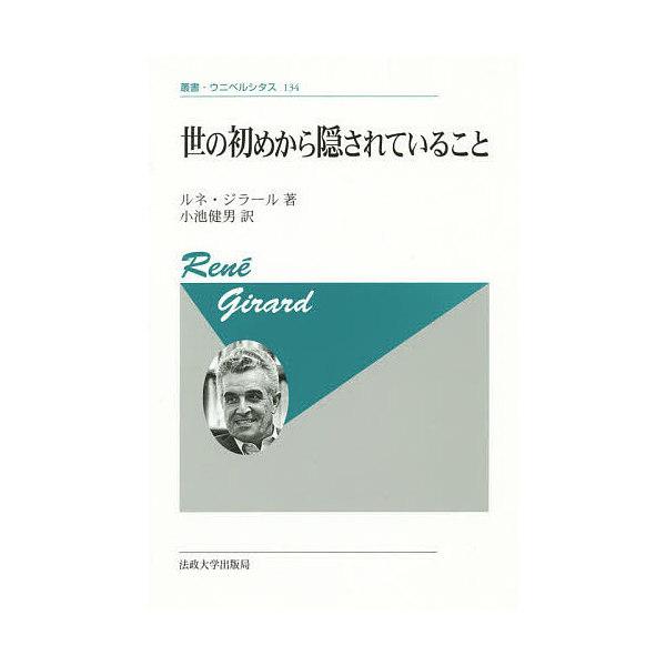 世の初めから隠されていること 新装版/ルネ・ジラール/小池健男