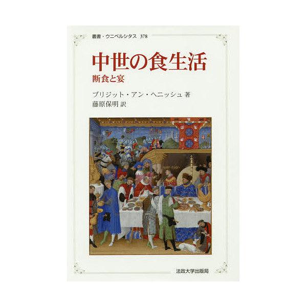 中世の食生活 断食と宴 新装版/ブリジット・アン・ヘニッシュ/藤原保明
