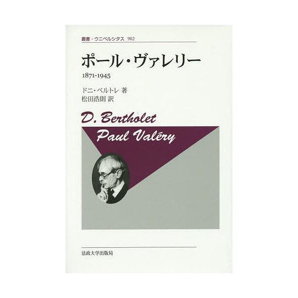 ポール・ヴァレリー 1871-1945 新装版/ドニ・ベルトレ/松田浩則