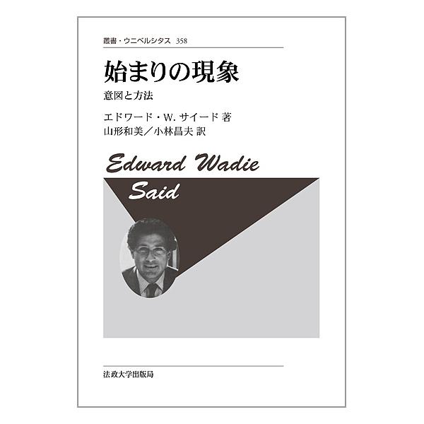 始まりの現象 意図と方法/エドワード・W.サイード/山形和美/小林昌夫