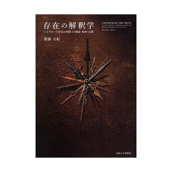 存在の解釈学 ハイデガー『存在と時間』の構造・転回・反復/齋藤元紀
