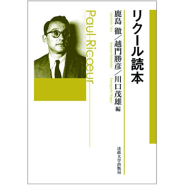 リクール読本/鹿島徹/越門勝彦/川口茂雄