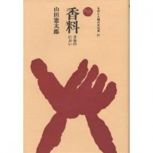 香料 日本のにおい/山田憲太郎