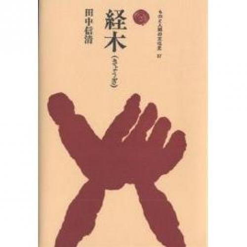 経木/田中信清