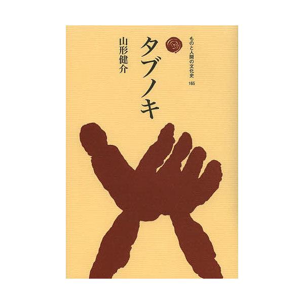 タブノキ/山形健介
