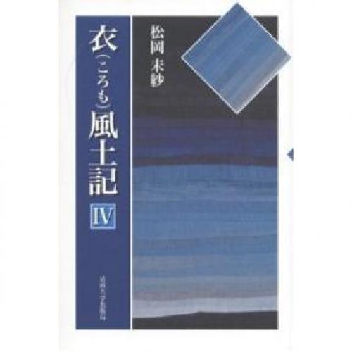 衣風土記 4/松岡未紗