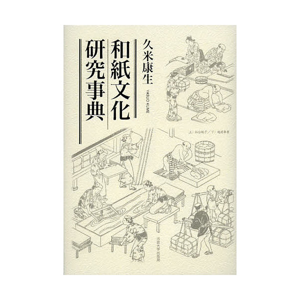 和紙文化研究事典/久米康生