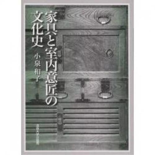 家具と室内意匠の文化史/小泉和子