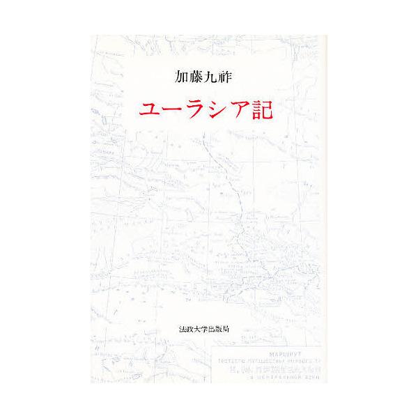 ユーラシア記/加藤九祚
