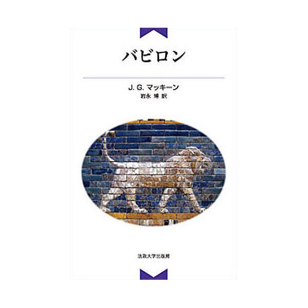 バビロン 新装版/J.G.マッキーン/岩永博