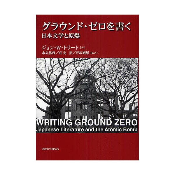 グラウンド・ゼロを書く 日本文学と原爆/ジョン・W・トリート/水島裕雅/成定薫