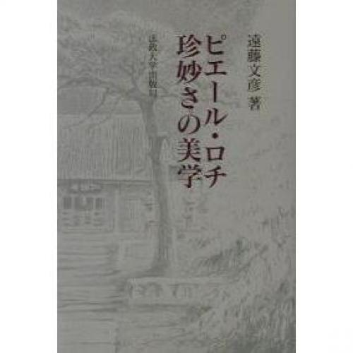 ピエール・ロチ珍妙さの美学/遠藤文彦