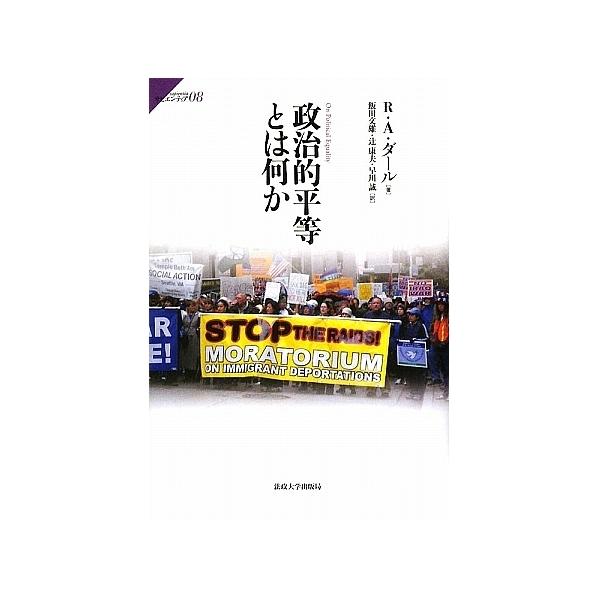 政治的平等とは何か/ロバートA.ダール/飯田文雄