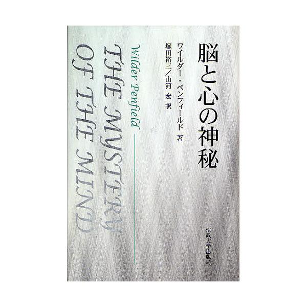 脳と心の神秘/ワイルダー・ペンフィールド/塚田裕三/山河宏