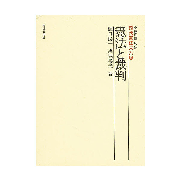 LOHACO - 現代憲法大系 11/樋口...