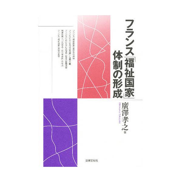 LOHACO - フランス「福祉国家」体制の形成/廣澤孝之 (福祉) bookfan ...