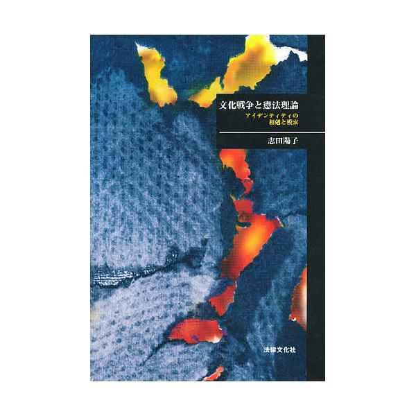LOHACO - 文化戦争と憲法理論 ア...