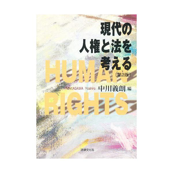 現代の人権と法を考える/中川義朗