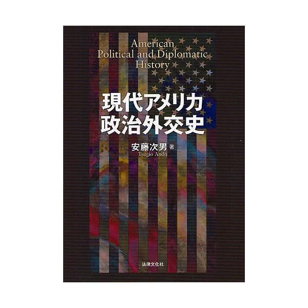 現代アメリカ政治外交史/安藤次男