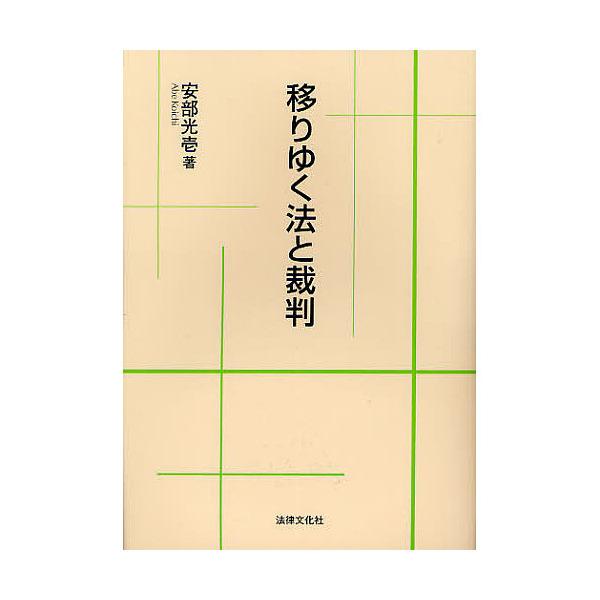 移りゆく法と裁判/安部光壱