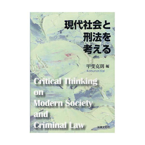 現代社会と刑法を考える/甲斐克則
