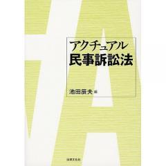 アクチュアル民事訴訟法/池田辰夫