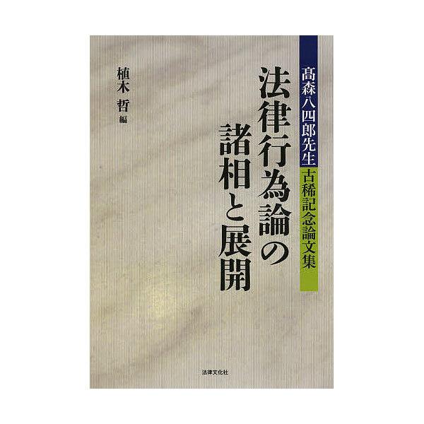 法律行為論の諸相と展開 高森八四郎先生古稀記念論文集/植木哲