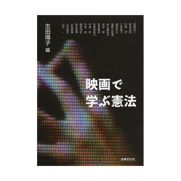 映画で学ぶ憲法/志田陽子/愛敬浩...