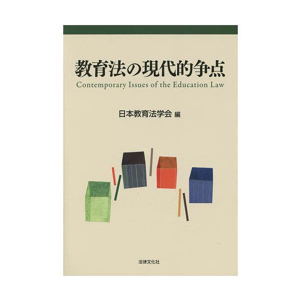 教育法の現代的争点/日本教育法学会