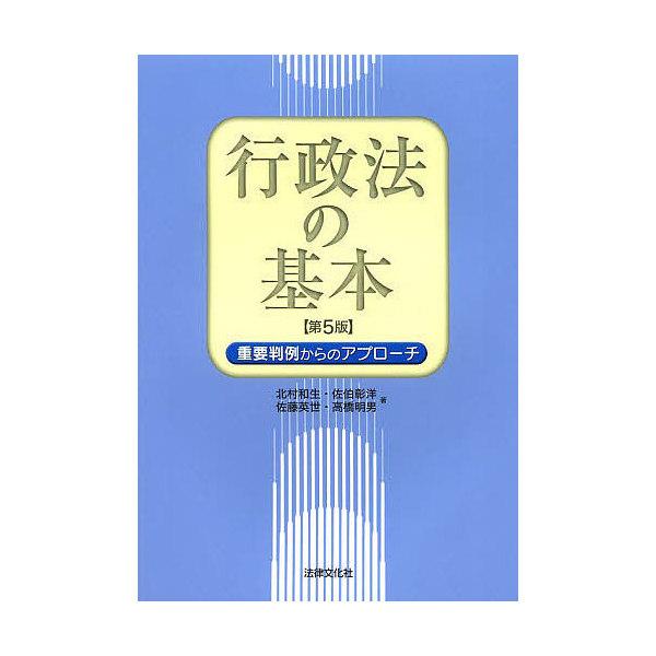 行政法の基本 重要判例からのアプローチ/北村和生/佐伯彰洋/佐藤英世